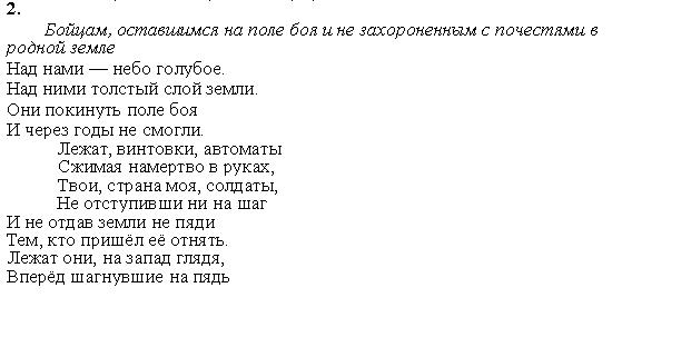 Стихотворение 2