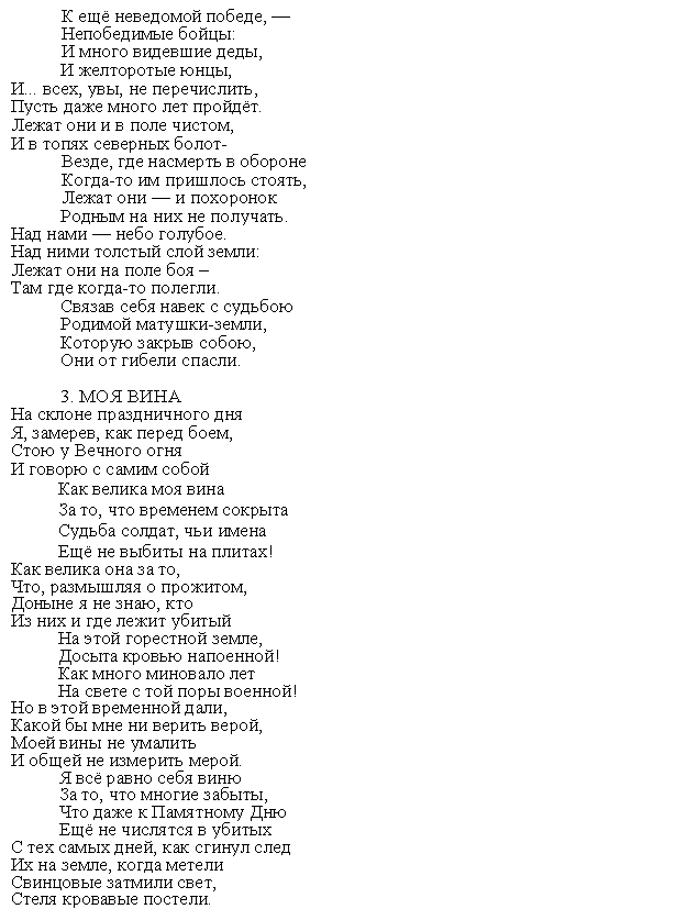 Стихотворение 3